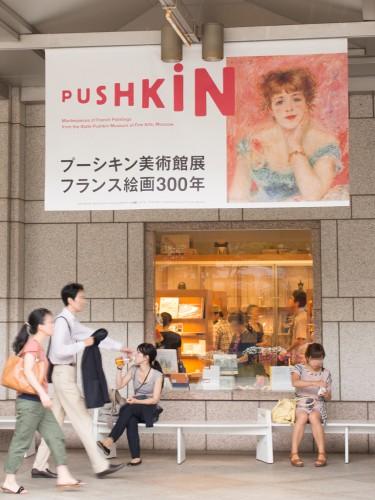 PUSHKIN Musium